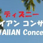 【ライブ】ディズニー・ハワイアン コンサート2017 開催概要