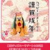 東京ディズニーリゾートのお正月はプルートが主役