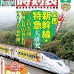JTB 時刻表8月号:ミッキー新幹線グッズが付録、見逃せません・・・