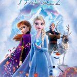 アナと雪の女王2:最新予告編が解禁でーす