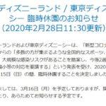 東京ディズニーリゾート、コロナウイルスの影響により臨時休園:とうとうきたか