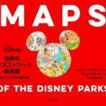 なんと50%OFF:世界のディズニーパーク絵地図が限定価格