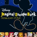 ディズニーの世界で謎を解け!・・・ん?公式にはない謎を発見!5分間リアル脱出ゲーム Disney Magical Escape Book【本のネタバレはありません】