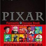 ピクサーの世界での謎解きを楽しむ:5分間リアル脱出ゲームPIXAR Fantastic Escape Book