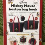 Disney Mickey Mouse boston bag book ミッキーのボストンバックをレビュー