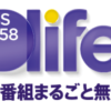 Dlife 今日で放送終了、ありがとうございました