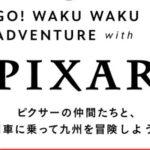 今年はピクサー新幹線だ!GO! WAKU WAKU ADVENTURE with PIXAR
